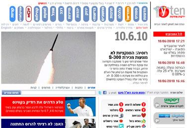 דף הבית של ynet, היום