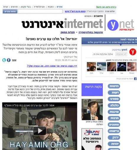 """פרופיל של איש כהנא חיים פסח (""""הימין האמיתי""""), שהתפרסם אתמול ב-ynet עם הכותרת """"יהודיות, אל תלכו עם ערבים נאצים!"""""""