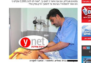 הפרסום ב-ynet (ההסוואה אינה במקור)