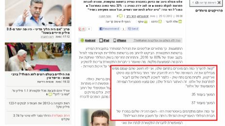 """""""המשך בעמוד 35"""" באתר """"דה-מרקר"""", 25.12.12"""