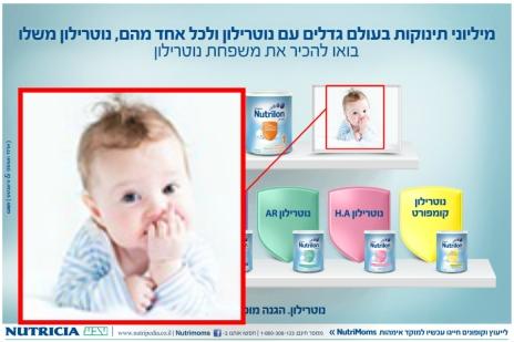תינוק מחווה אצבע משולשת בקמפיין של נוטרילון