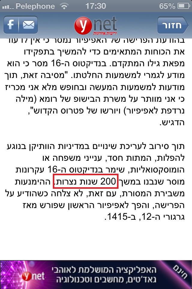 התיקונים – 200 שנות נצרות. ויינט, 11.02.2013