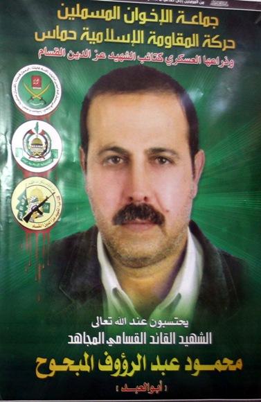 כרזת חמאס הנושאת את דיוקנו של מחמוד אל-מבחוח (צילום: עאבד רהים חטיב)