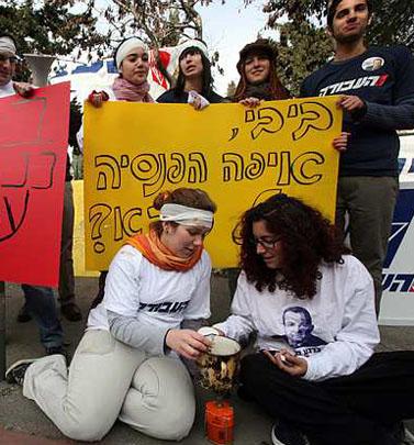 פעילים של מפלגת העבודה מפגינים מול ביתו של נתניהו (צילום: יוסי זמיר)
