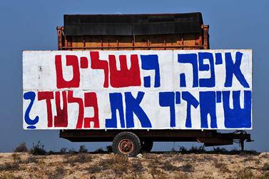 שלט הקורא למנהיגות הישראלית לפעול לשחרור החייל החטוף (צילום: שי לוי)