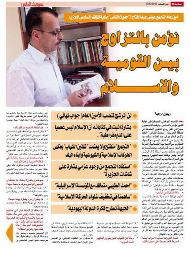 """עוואד עבדל פתאח ב""""חדית א-נאס"""""""