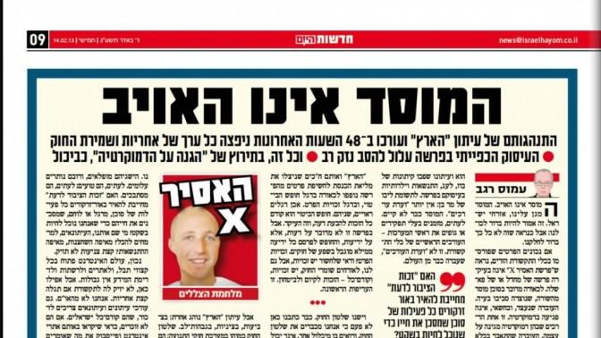 """עמוס רגב נגד """"הארץ"""", וחופש העיתונות (""""ישראל היום"""", 14.2.2013)"""
