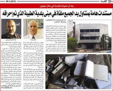 """הידיעה על המסמכים המופקרים בעיריית טייבה, """"כל אל-ערב"""""""