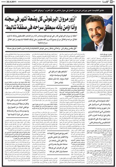 """ראיון עם ח""""כ עמיר פרץ. """"כל אל-ערב"""", 22.4.11 ראיון עם ח""""כ עמיר פרץ. """"כל אל-ערב"""", 22.4.11"""