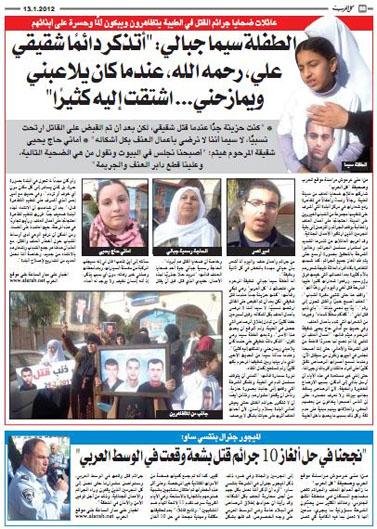 """עמוד המוקדש לדיווחים על מעשי אלימות, """"כל אל-ערב"""""""