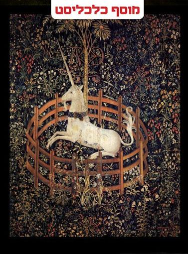 """(""""חד קרן בשביה"""", אריג מצויר, 1495–1505, דרום הולנד. מוצג במוזיאון המטרופוליטן. עיבוד: ש""""ט)"""