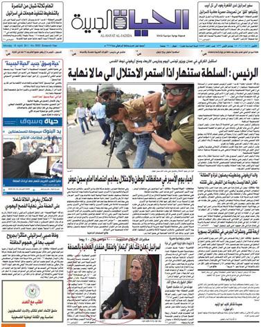 """שער """"אל-חיאת אל-ג'דידה"""". הידיעה מסומנת באדום"""