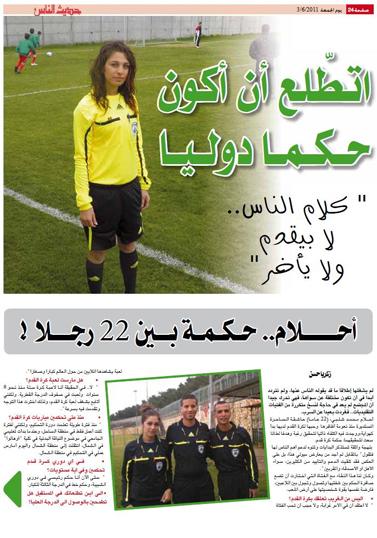 """ראיון עם שופטת הכדורגל אחלאם מוחמד שלבי ב""""חדית א-נאס"""""""