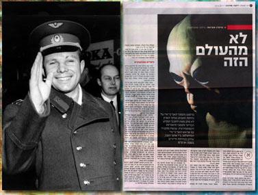 """הכתבה ב""""ידיעות אחרונות"""" וצילום של יורי גגרין, האדם הראשון בחלל (נחלת הכלל)"""