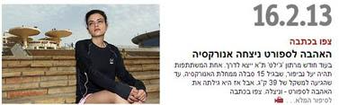 הכותרת ב-ynet