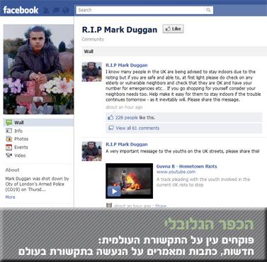 פייסבוק (צילום מסך)