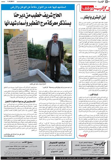 """""""כל אל-ערב"""", עמ' 2 (בתמונה: שריף חטיב)"""