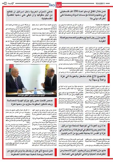 """סעיד חסניין מראיין את ד""""ר נביל שעת ב""""כל אל-ערב"""""""