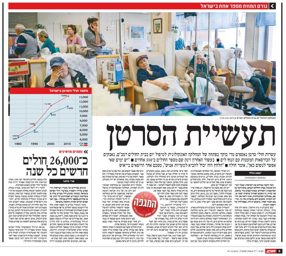 """""""תעשיית הסרטן"""", """"המגפה"""", בעמודים 6–7 ב""""מעריב"""", 27.12.12"""