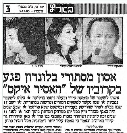 """מרדכי (מוטקה) קידר, מתוך """"מעריב"""", 5.12.1985"""