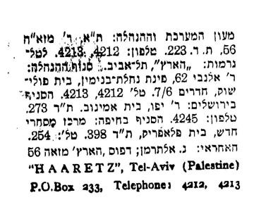 """קטע מעמודו הראשון של """"הארץ"""" מ-1940"""