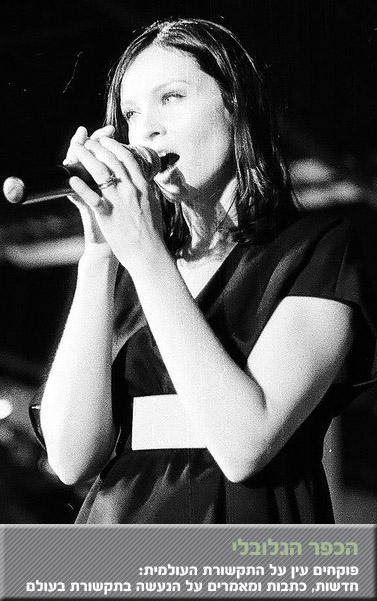 הזמרת סופי אליס בקסטור (צילום: איגור סופרונוב, רישיון cc)