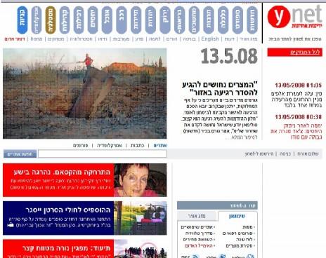 אתר ynet, לחצו להגדלה