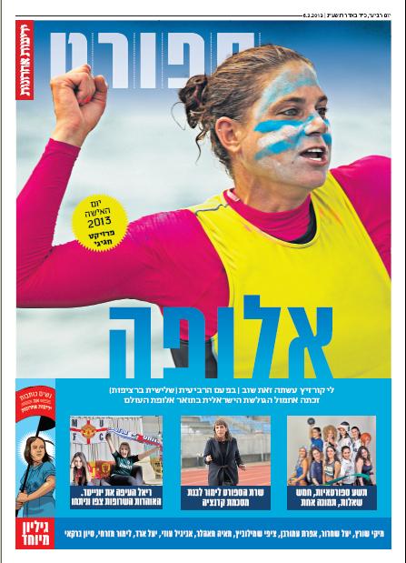 """שער מוסף הספורט של """"ידיעות אחרונות"""" ביום האשה הבינלאומי"""