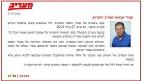 """מכתב מאת מנכ""""ל """"מעריב"""" טל רז לעובדי העיתון, 27.7.12"""