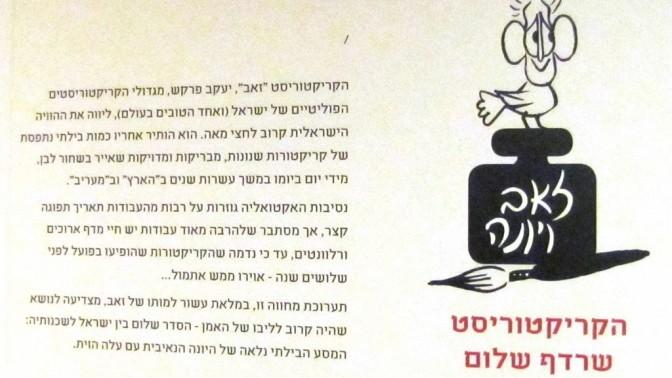 """מתוך קטלוג התערוכה """"זאב ויונה"""", היונה בעבודתו של הקריקטוריסט זאב, במוזיאון הישראלי לקריקטורה וקומיקס בחולון, מרץ 2013"""