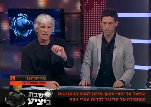המארב לקלינגר בערוץ הספורט - עמרי אפק (מימין) מתעמת בשידור עם מאמן הפועל חיפה (צילום מסך)