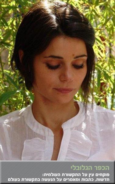 הצילום הפיקטיבי ששימש את המתחזה לבלוגרית הסורית אמינה ערף