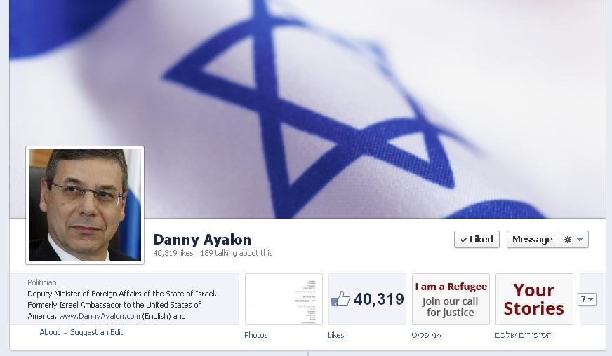הפייסבוק של דני אילון