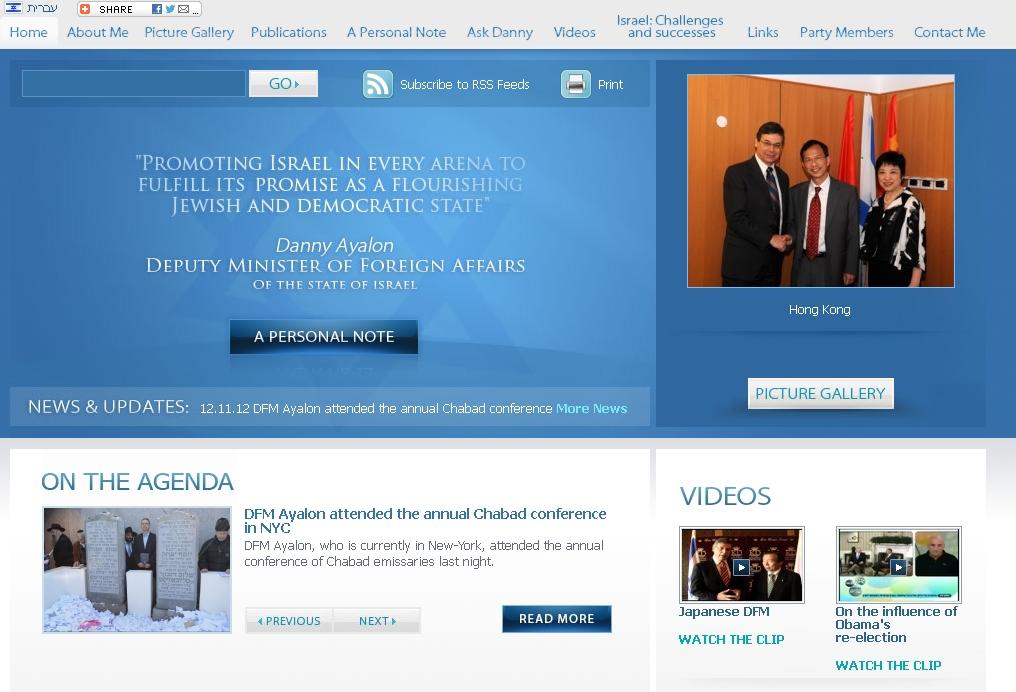 האתר הרשמי של דני אילון, 20.3.2013