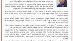 """מכתב מאת מנכ""""ל """"מעריב"""" טל רז לעובדי העיתון, 28.10.12"""