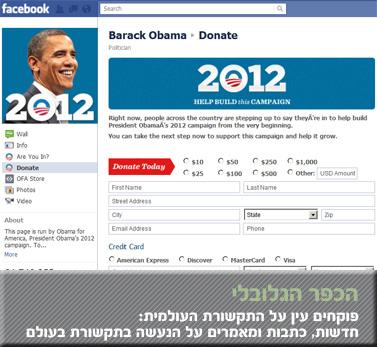 global_obama_facebook_210611_377