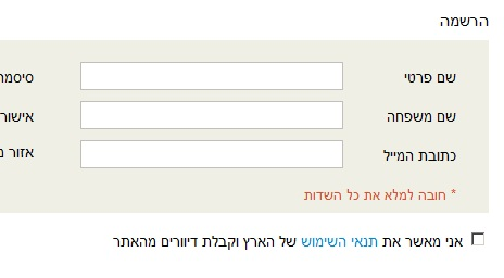 """הסכמה לקבלת דיוור בדף הרישום לאתר """"הארץ"""", 14.3.2013"""