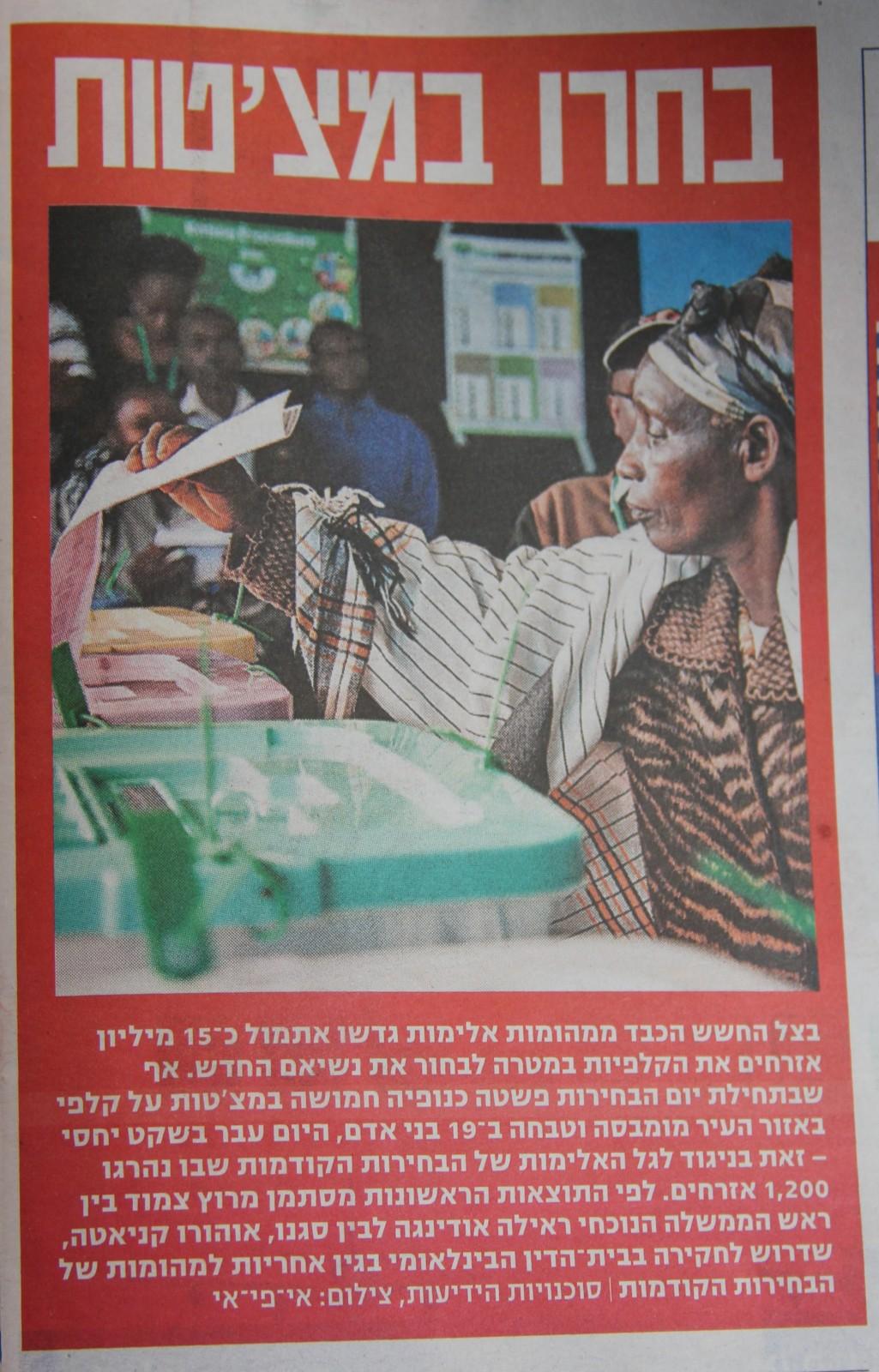"""התיקונים - בחירות באפריקה, """"ידיעות אחרונות"""", 5.3.2013"""