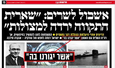 """דיווח על חשיפת מסמכי אח""""י דקר, ישראל היום, 10.3.2013"""