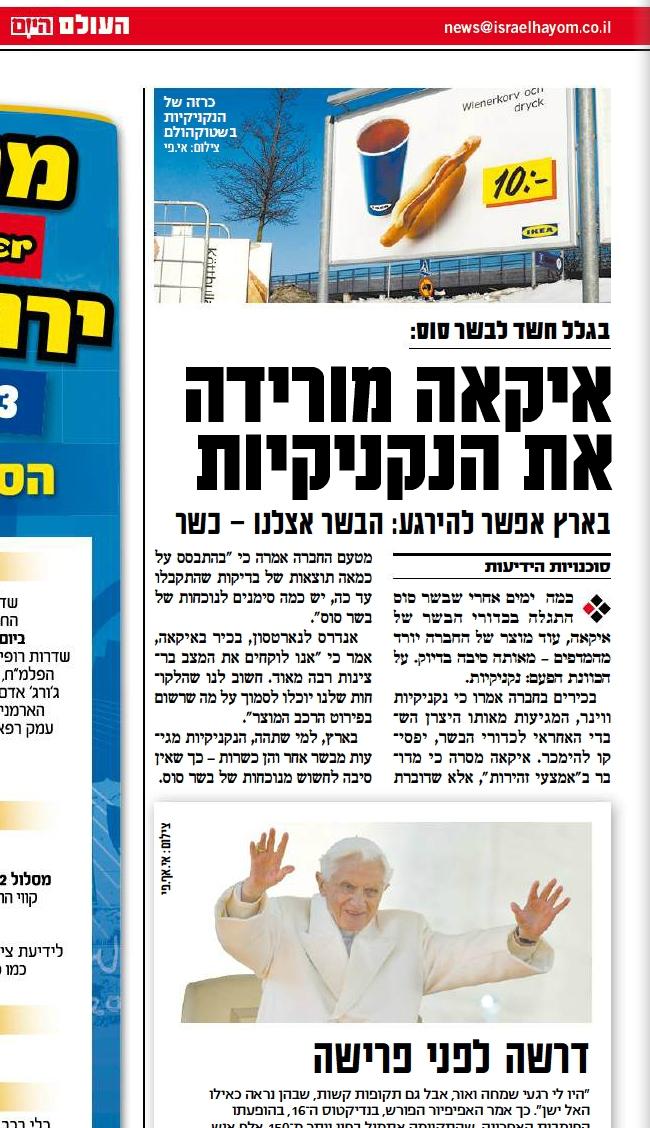 """בשר אחר. """"ישראל היום"""", 28.2.2013"""