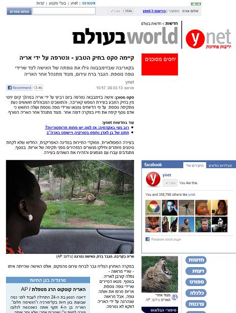התיקונים: ynet מדווח על אריה שטרף אשה שקיימה יחסי מין, 8.3.13