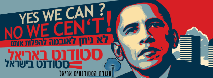 באנר של אגודת הסטודנטים אריאל נגד ברק אובמה