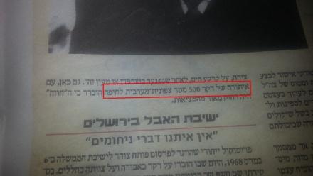 """דיווח על חשיפת מסמכי אח""""י דקר, """"ידיעות אחרונות"""", 10.3.2013"""