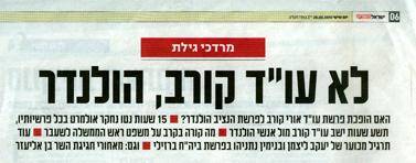 """""""ישראל היום"""", 26.2.10"""