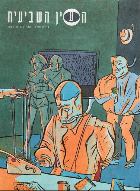 """""""העין השביעית"""" - הגיליון הראשון, ינואר 1996"""