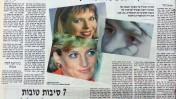 """טור ביקורת של אהוד אשרי, שער מוסף """"גלריה"""" של """"הארץ"""", 10.10.1996"""