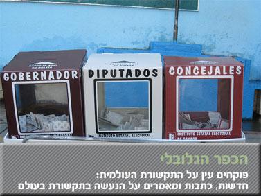 קלפיות במקסיקו, 2010 (צילום: Oneworld.nl / Van Schaik, רשיון cc)