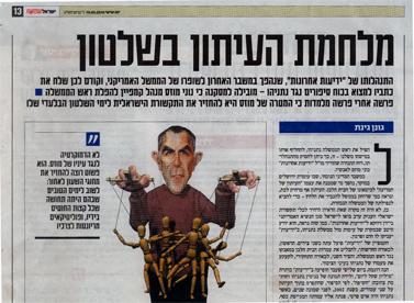 """""""ישראל היום"""", 19.3.10"""