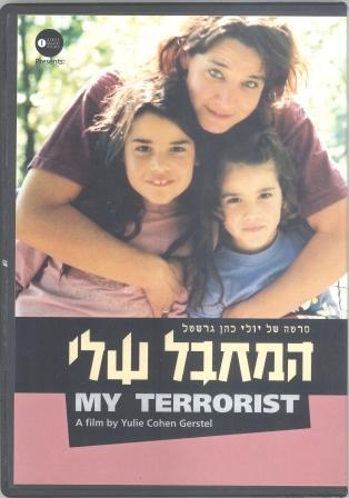 my_terrorist_cover