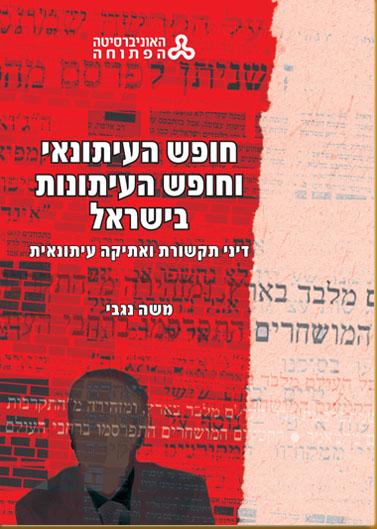 חופש העיתונאי וחופש העיתונות בישראל